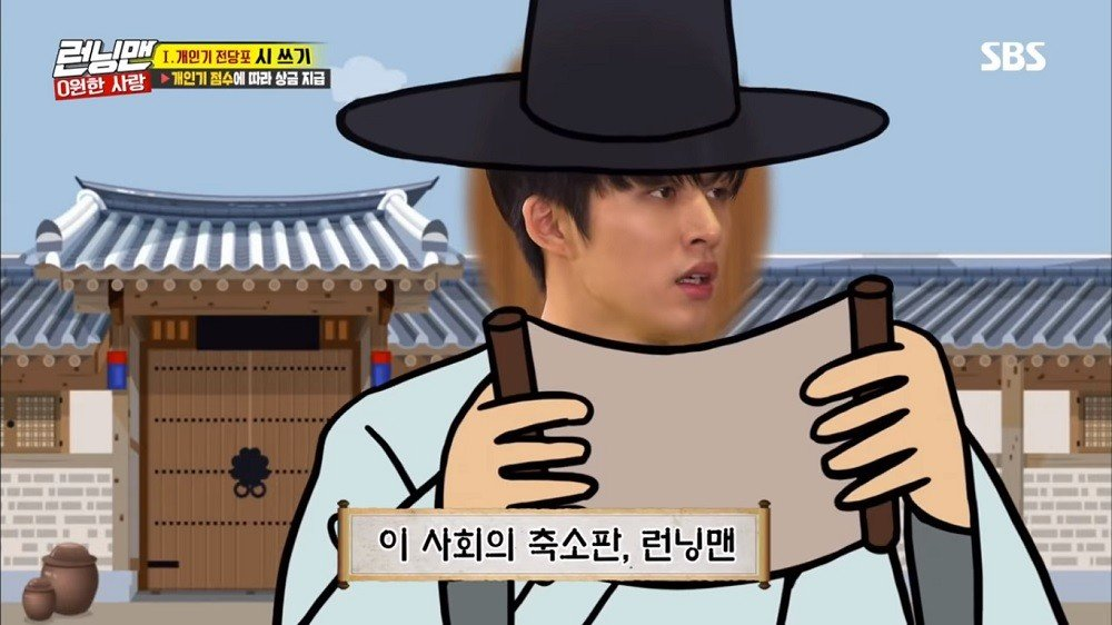 iKON's B.I writes a witty poem expressing the agony of all variety show entertainers on 'Running Man' | allkpop