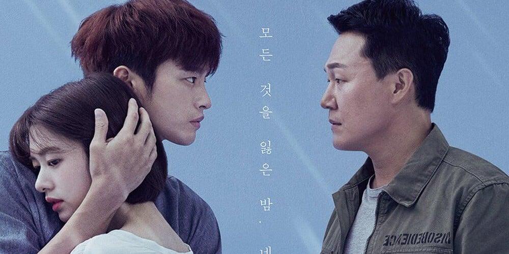 Seo In Guk, Jung So Min