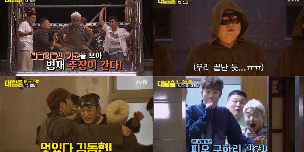 P.O., Shindong, Kang Ho Dong, Kim Jong Min, Yoo Byung Jae