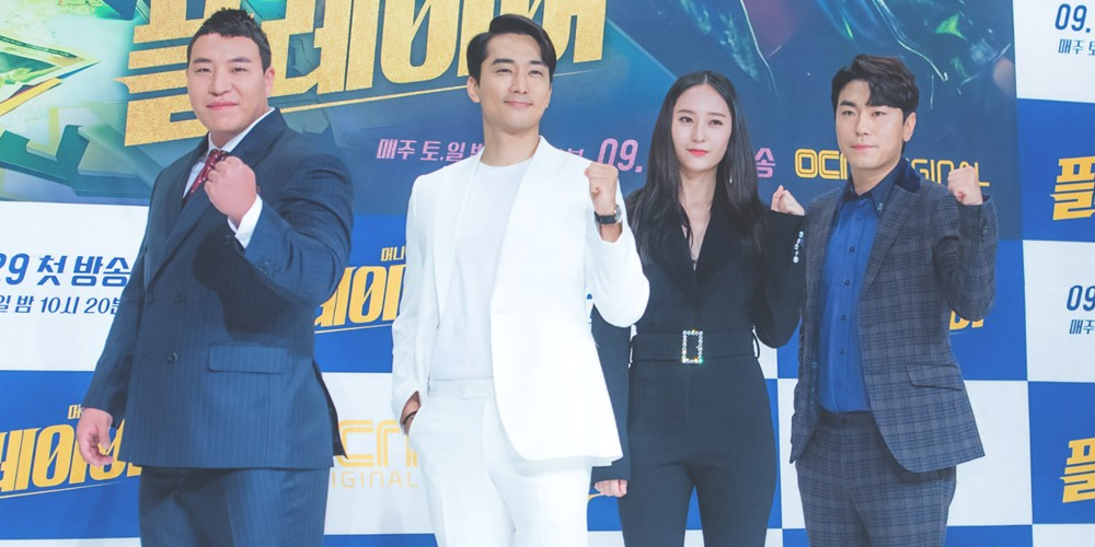 Krystal,song-seung-hun