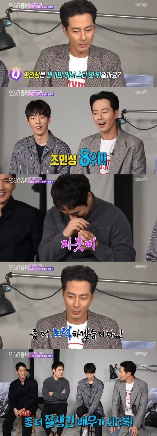 Jo In Sung disappointed by ranking 8th place on handsome