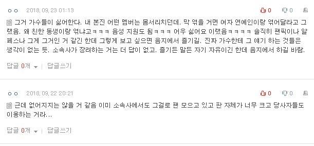 K-netizens discuss the nature of 'shipping culture