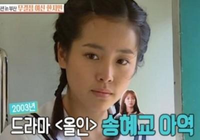 han-ji-min,song-hye-kyo