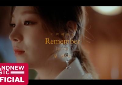 Kang Min Hee, Wanna One, Lee Dae Hwi