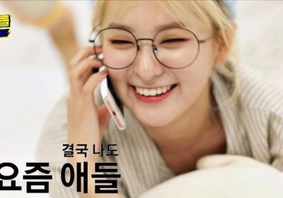 Seulgi, Han Hyun Min