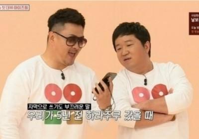 Jung Hyung Don, Defconn, IZ*ONE