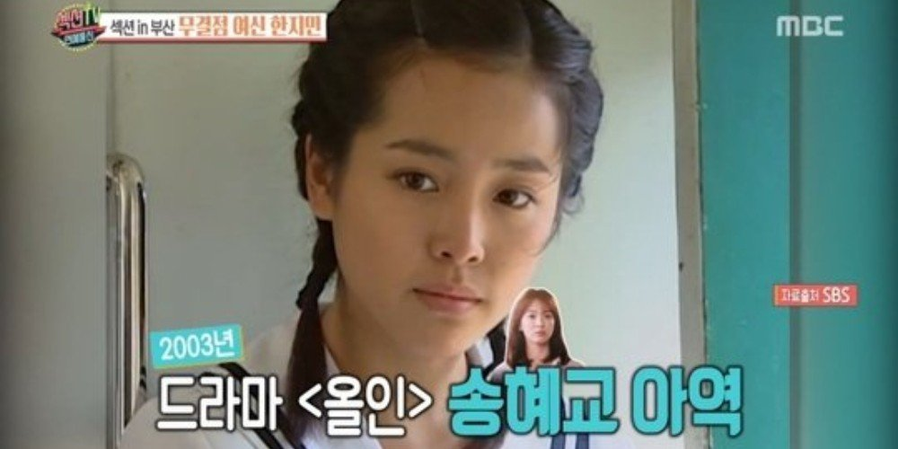 Han Ji Min, Song Hye Kyo