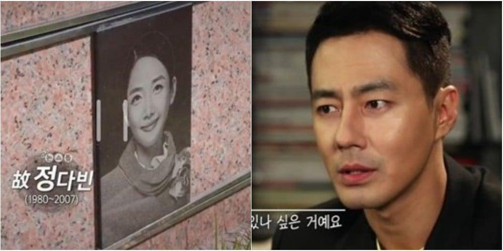 Jo In Sung, Jung Da Bin