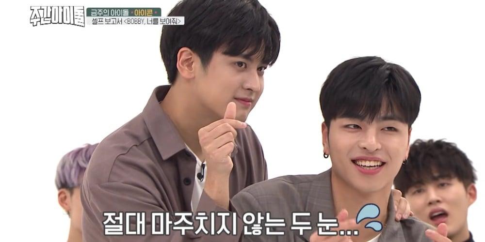 iKON's maknae line Koo Jun Hoe & Chanwoo fail to prove they