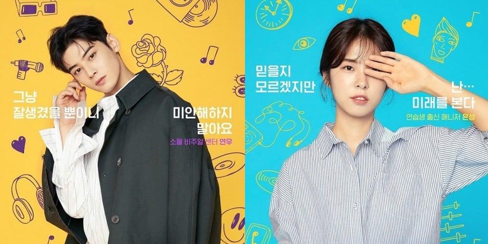 Cha Eun Woo, Ahn Hyo Seop