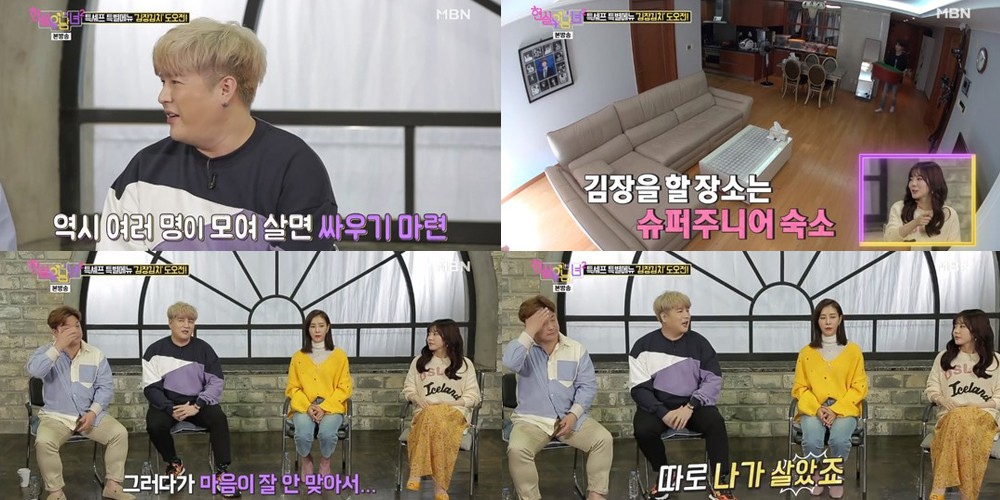 Super Junior, Shindong, Ryeowook, Kyuhyun