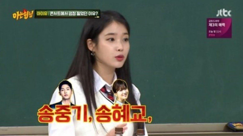 IU, Song Joong Ki , Song Hye Kyo