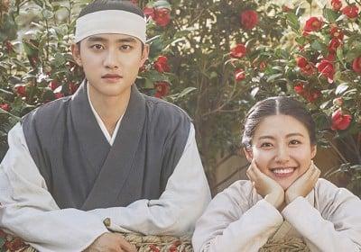 D.O., Nam Ji Hyun