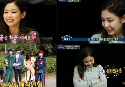 Son Dam Bi, Yoo Jae Suk, Black Pink, Jennie, Jang Do Yeon, Yang Se Hyung, Lim Soo Hyang