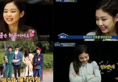 Son Dam Bi, Yoo Jae Suk, BLACKPINK, Jennie, Jang Do Yeon, Yang Se Hyung, Lim Soo Hyang