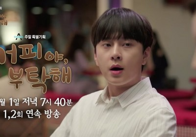 Highlight, Junhyung