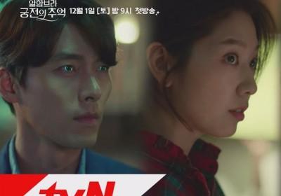 Chanyeol, Park Shin Hye, Hyun Bin