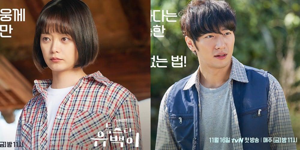 Lee Sang Yup, Kim Ji Suk, Jeon So Min