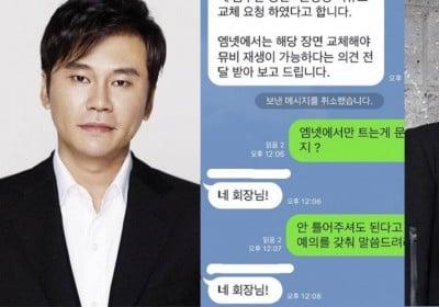 Yang Hyun Suk, Song Min Ho (Mino)
