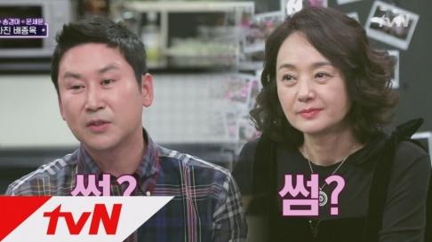 Bae Jong Ok, Shin Dong Yup