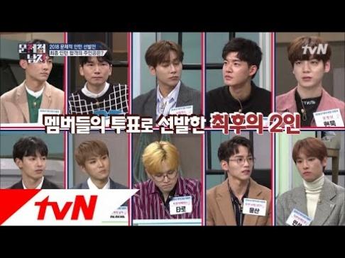 Yoonsan, IN2IT, Jun Hyun Moo, SF9, Inseong, Siyoon, UNIQ