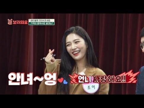 Jo Se Ho, Red Velvet, Joy