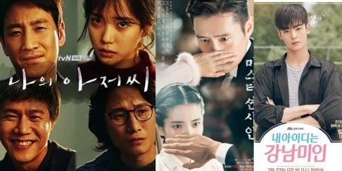 Cha Eun Woo, D.O., IU, Kim Nam Joo, Kim Tae Ri, Lee Byung Hun, Lee Sun Gyun, Park Seo Joon