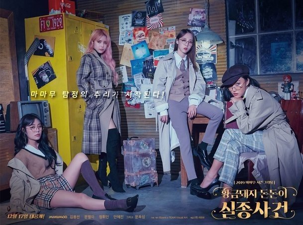 MAMAMOO reveal 'Crime Scene' Season's Greeting for 2019 | allkpop