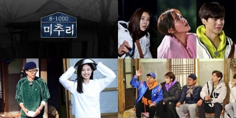 Jennie, Jang Do Yeon, Lim Soo Hyang, Son Dam Bi, Yang Se Hyung, Yoo Jae Suk