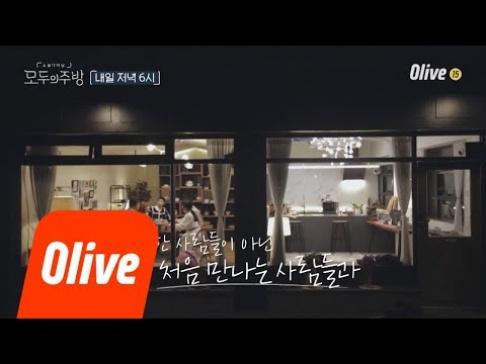 IZ*ONE, Kang Ho Dong, Kwak Dong Yeon, Kwanghee