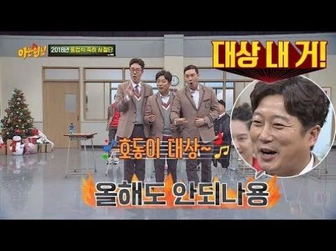 Kang Ho Dong, Kim Young Chul, Lee Sang Min, Lee Soo Geun
