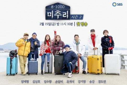 Jang Do Yeon, Jeon So Min, Lim Soo Hyang, Son Dam Bi, Yang Se Hyung, Yoo Jae Suk