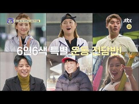 Eunseo, Amber, JooE, Park Na Rae, Yoo Se Yoon