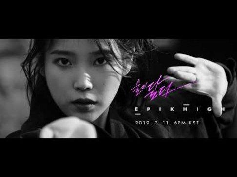 Crush, Epik High, IU