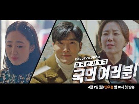 Kim Min Jung, Lee Yoo Young, Siwon, Heechul
