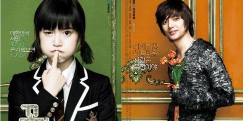 Goo Hye Sun, Kim Joon
