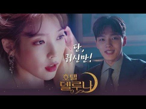 P.O., IU, Yeo Jin Goo