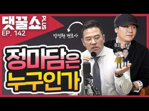 Seungri, Jung Joon Young, Yang Hyun Suk