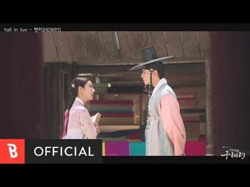 Cha Eun Woo, Shin Se Kyung, Henry