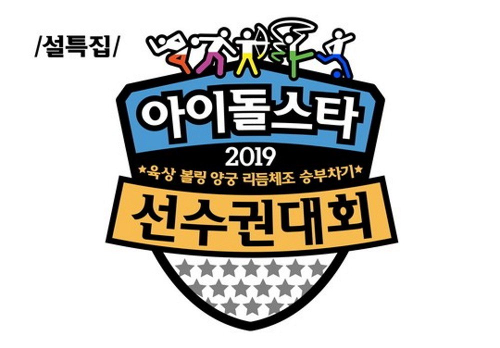 MBC reveals filming date for '2019 Idol Star Athletics Championship' Chuseok special | allkpop