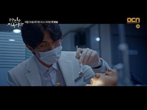 Lee Dong Wook, Siwan