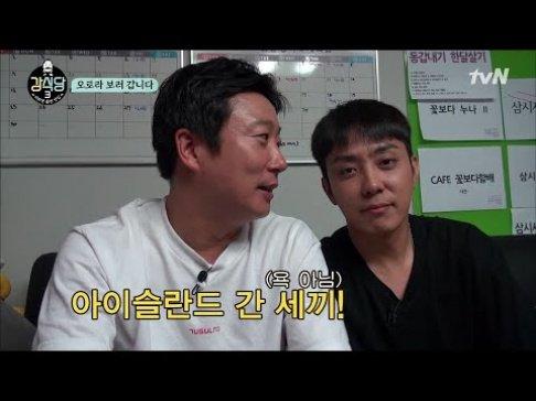 Lee Soo Geun, Eun Ji Won