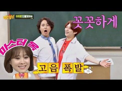 Ock Joo Hyun, Lee Ji Hoon