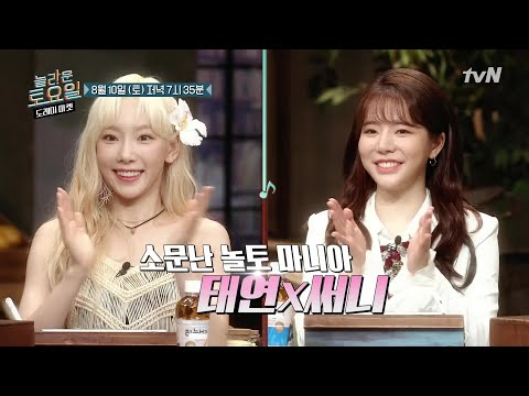 'Amazing Saturday' reveals preview for next week's episode featuring Girls' Generation's Taeyeon and Sunny | allkpop