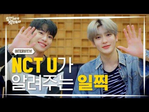 NCT U, Jaehyun, Doyoung