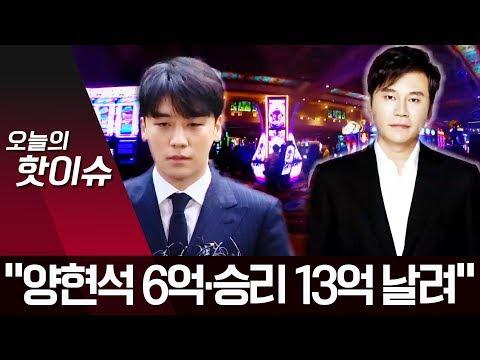 FBI help Korean police gather evidence against Yang Hyun Suk and Seungri for illegal overseas gambling | allkpop
