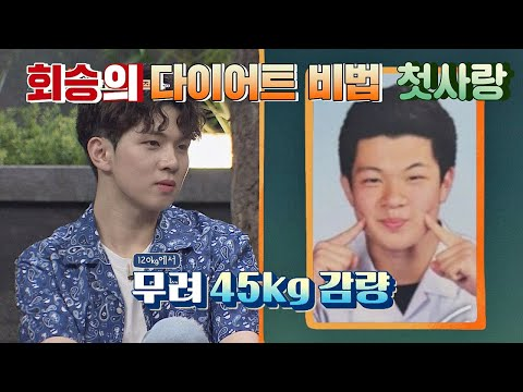 N.Flying's Yoo Hwe Seung shocks by revealing he used to weigh 120 kg in high school + why he decided to lose weight   allkpop