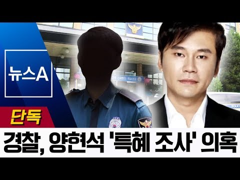 Police deny they gave Yang Hyun Suk special treatment for past construction violation   allkpop
