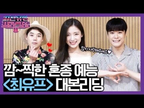 Moonbin, Yewon, Arin