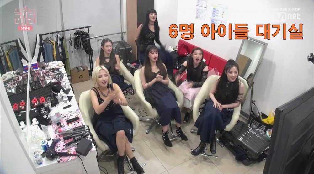 Netizens notice the discrepancy in waiting rooms for 'Queendom' contestants + (G)I-DLE using smallest room   allkpop